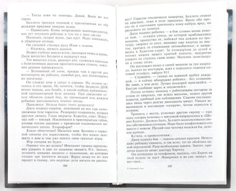 Иллюстрация 1 из 26 для Кровавый омут - Ф. Вилсон | Лабиринт - книги. Источник: Лабиринт