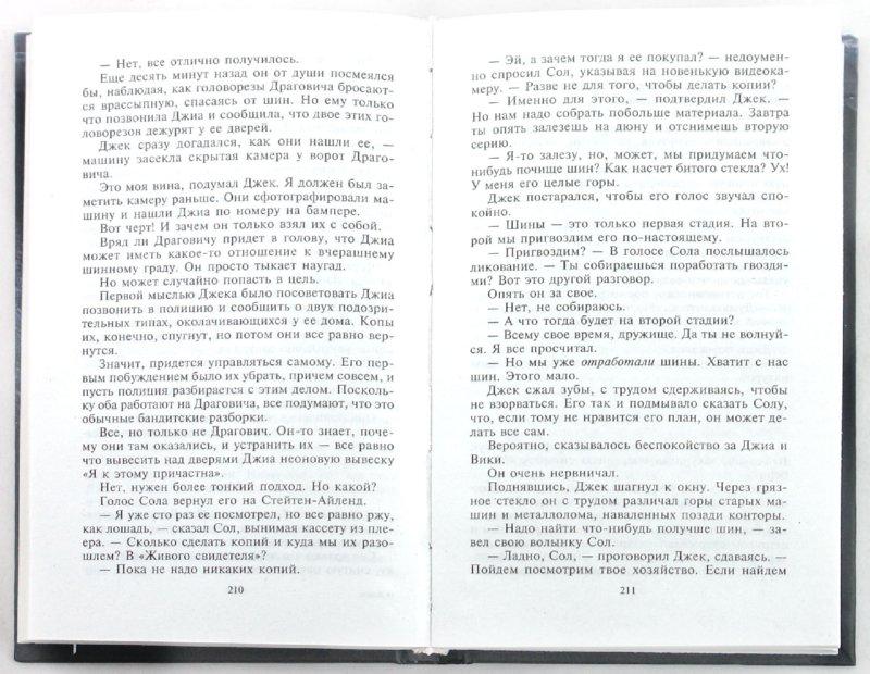 Иллюстрация 1 из 42 для Ярость - Ф. Вилсон | Лабиринт - книги. Источник: Лабиринт