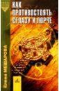 Мешарова Елена Как противостоять сглазу и порче полынь а книга откровение ведьмы маги колдуны знахари