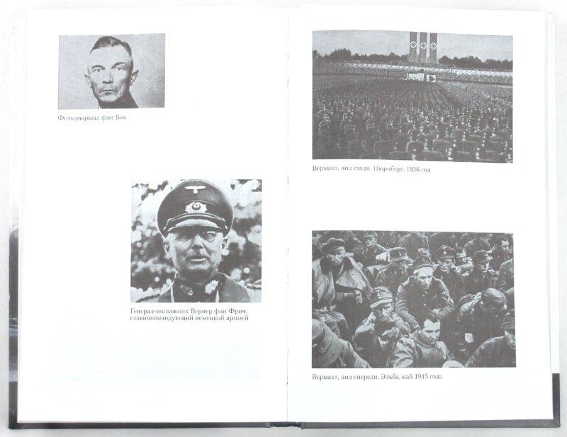 Иллюстрация 1 из 6 для Поражение на Западе. Разгром гитлеровских войск на Западном фронте - Милтон Шульман | Лабиринт - книги. Источник: Лабиринт