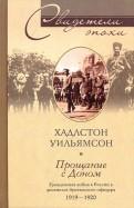 Прощание с Доном. Гражданская война в России в дневниках британского офицера 1919-1920