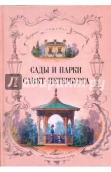 Сады и парки Санкт-Петербурга. XIX - начало ХХ века (городское садовое хозяйство)