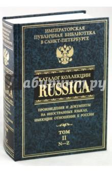 Каталог коллекции RUSSICA. В 2 томах. Том 2