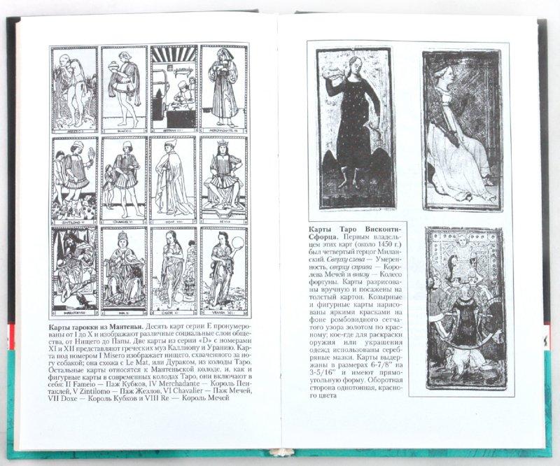Иллюстрация 1 из 14 для Классика Таро. Происхождение, история, гадание - Стюарт Каплан | Лабиринт - книги. Источник: Лабиринт