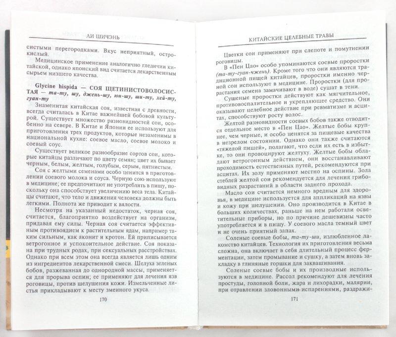 Иллюстрация 1 из 7 для Китайские целебные травы. Классический труд по фармакологии - Ли Шичэнь | Лабиринт - книги. Источник: Лабиринт