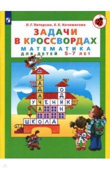 Задачи в кроссвордах. Математика для детей 5-7 лет. ФГОС ДО