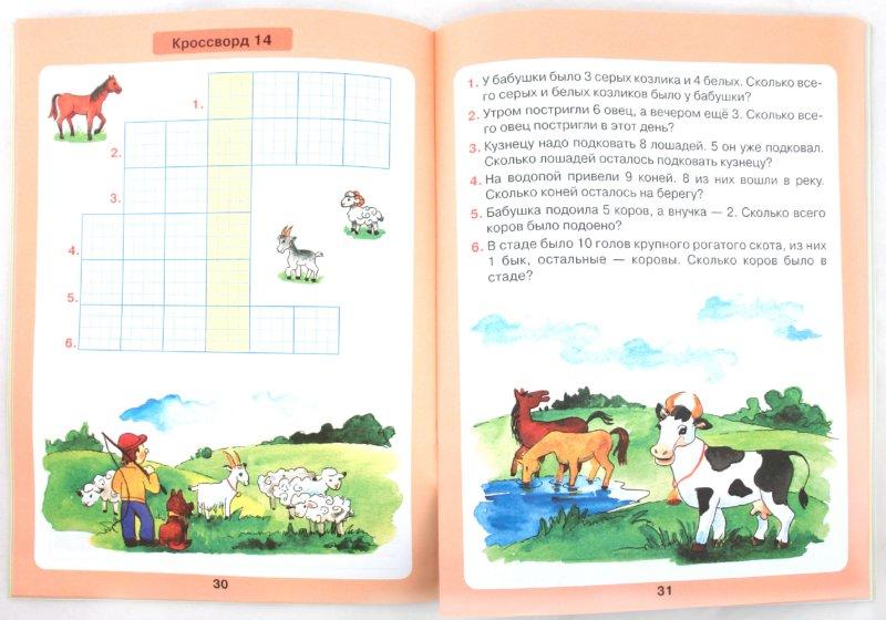 Иллюстрация 1 из 53 для Задачи в кроссвордах. Математика для детей 5-7 лет. ФГОС ДО - Петерсон, Кочемасова | Лабиринт - книги. Источник: Лабиринт