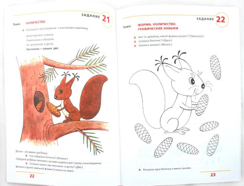 Иллюстрация 1 из 2 для Пора учиться. Рабочая тетрадь для детей 2-3 лет - Лариса Игнатьева | Лабиринт - книги. Источник: Лабиринт