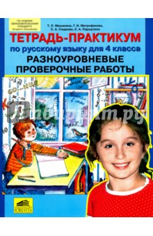 Тетрадь-практикум по русскому языку. 4 класс. Разноуровневые проверочные работы