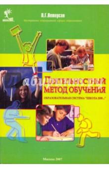 """Деятельностный метод обучения: образовательная система """"Школа 2000…"""""""