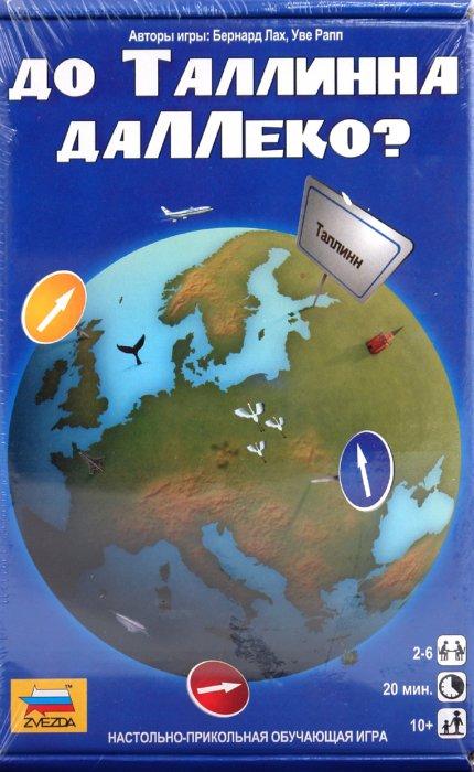 Иллюстрация 1 из 9 для До Таллинна даллеко? (8743) | Лабиринт - игрушки. Источник: Лабиринт