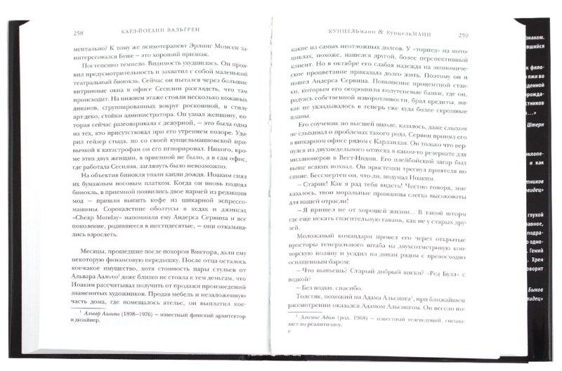Иллюстрация 1 из 11 для Кунцельманн & Кунцельманн - Карл-Йоганн Вальгрен | Лабиринт - книги. Источник: Лабиринт