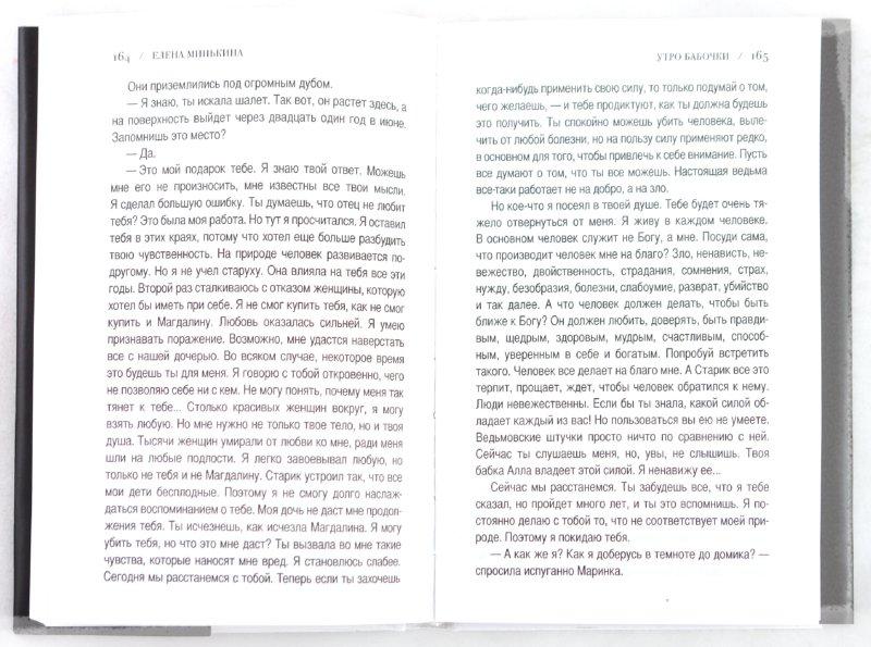 Иллюстрация 1 из 2 для Утро Бабочки - Елена Минькина | Лабиринт - книги. Источник: Лабиринт
