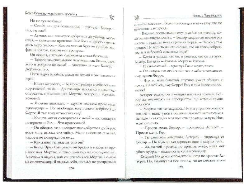 Иллюстрация 1 из 12 для Коготь Дракона - Ольга Баумгертнер | Лабиринт - книги. Источник: Лабиринт