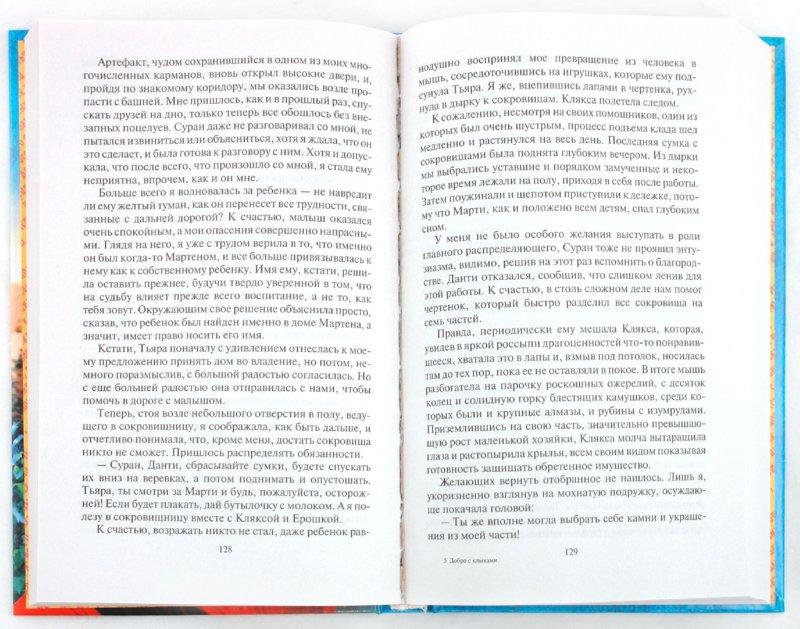 Иллюстрация 1 из 3 для История, рассказанная ночью, или Добро с клыками - Марина Милованова | Лабиринт - книги. Источник: Лабиринт