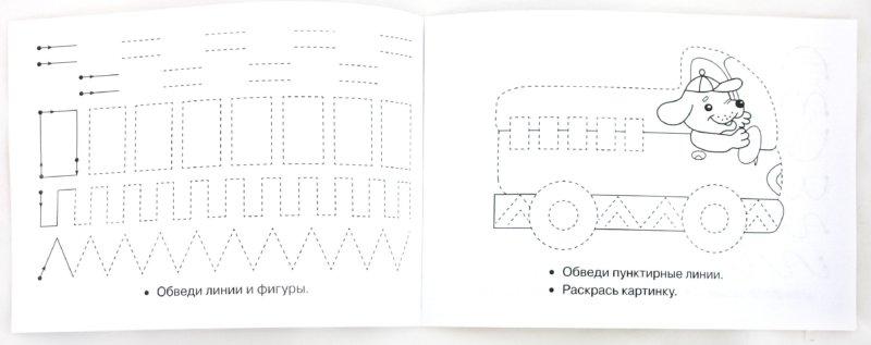Иллюстрация 1 из 8 для Дружок: Готовим руку к письму. Штриховка и дорисовка. Выпуск 2 | Лабиринт - книги. Источник: Лабиринт