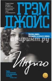 Обложка книги Индиго, Джойс Грэм