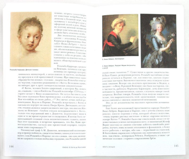 Иллюстрация 1 из 8 для Рококо: От Ватто до Фрагонара - Сергей Даниэль | Лабиринт - книги. Источник: Лабиринт