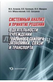 Системный анализ и принятие решений в деятельности учреждений реального сектора экономики, связи...