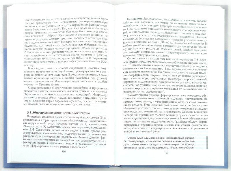 Иллюстрация 1 из 4 для Экология - Татьяна Пузанова | Лабиринт - книги. Источник: Лабиринт