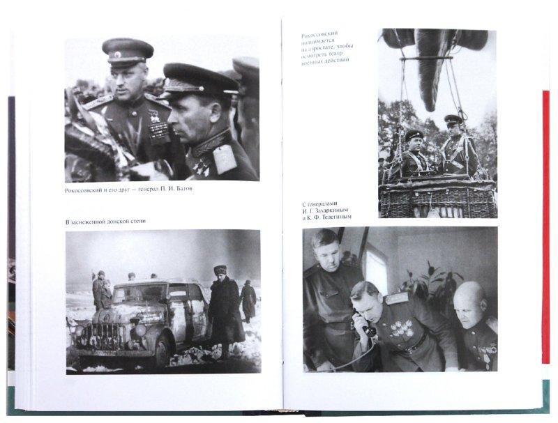 Иллюстрация 1 из 12 для Рокоссовский - Борис Соколов | Лабиринт - книги. Источник: Лабиринт
