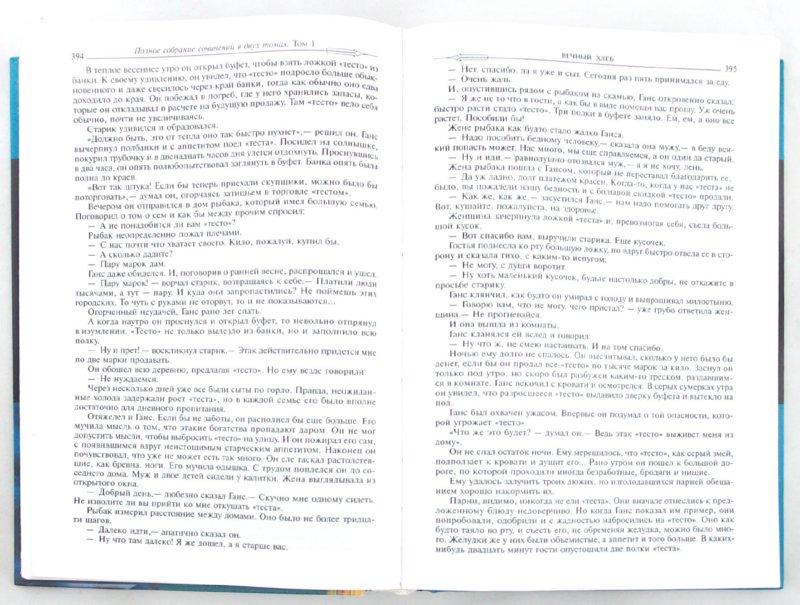 Иллюстрация 1 из 30 для Полное собрание сочинений в 2-х томах - Александр Беляев | Лабиринт - книги. Источник: Лабиринт