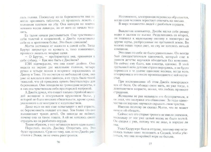Иллюстрация 1 из 6 для Сентиментальная история - Барбара Ханней | Лабиринт - книги. Источник: Лабиринт