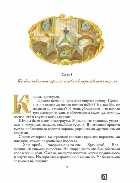 Иллюстрация 1 из 119 для Пока бьют часы - Софья Прокофьева | Лабиринт - книги. Источник: Лабиринт
