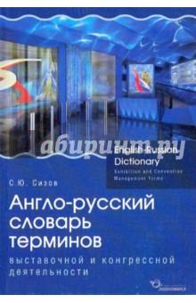 Англо-русский словарь терминов выставочной и конгрессной деятельности