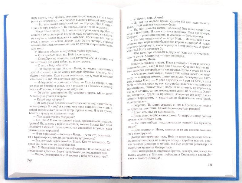 Иллюстрация 1 из 10 для Конь рыжий: Сказания о людях тайги - Черкасов, Москвитина | Лабиринт - книги. Источник: Лабиринт