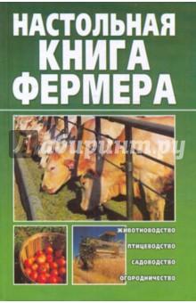 Настольная книга фермера от Лабиринт