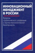 Инновационный менеджмент в России. Вопросы стратегического управл. и научно-технологич. безопасности