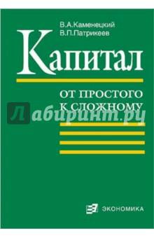 Капитал. От простого к сложному детерминанты развития человеческого капитала республики казахстан