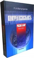 Конкурентоспособность: Россия и мир. 1992-2015