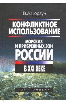 Конфликтное использование морских и прибрежных зон России в XXI веке что можно в дьюти фри в домодедово