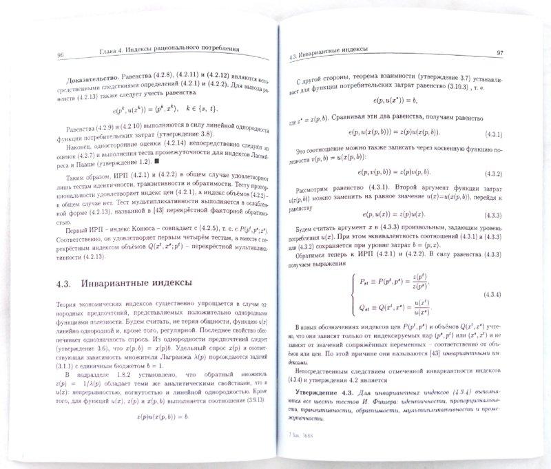 Иллюстрация 1 из 11 для Математическая модель потребительского спроса: Теория и прикладной потенциал - Владимир Горбунов | Лабиринт - книги. Источник: Лабиринт