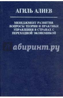 Менеджмент развития. Вопросы теории и практики управления в странах с переходной экономикой