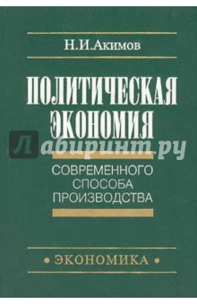 Политическая экономия современного способа производства. Книга 1. Макроэкономика. Статический подход