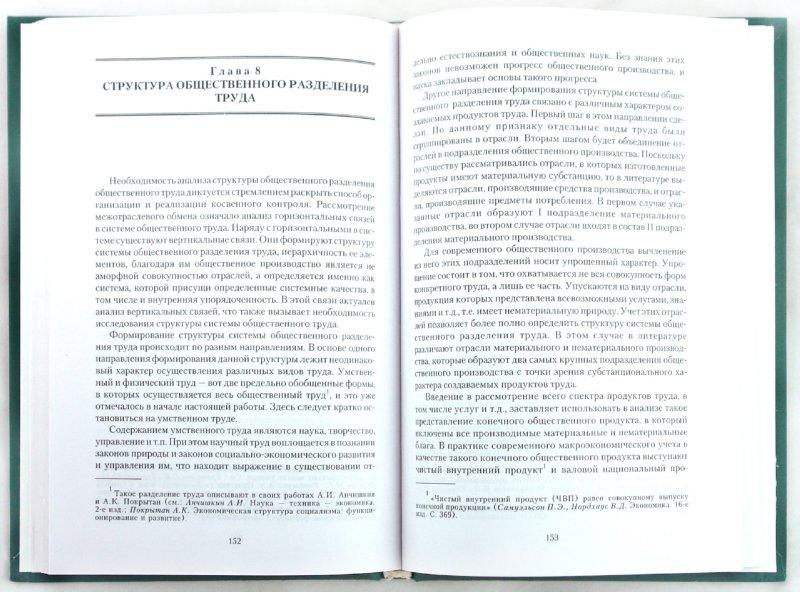 Иллюстрация 1 из 8 для Политическая экономия современного способа производства. Книга 1. Макроэкономика. Статический подход - Н. Акимов | Лабиринт - книги. Источник: Лабиринт
