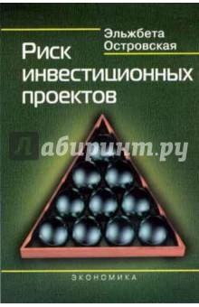 Риск инвестиционных проектов mebelvia fruit via orange 160х200