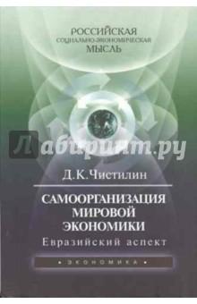 Самоорганизация мировой экономики: евразийский аспект механизм трансформации для стола украина