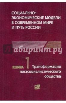 Социально-экономические модели в современном мире и путь России. Книга 1