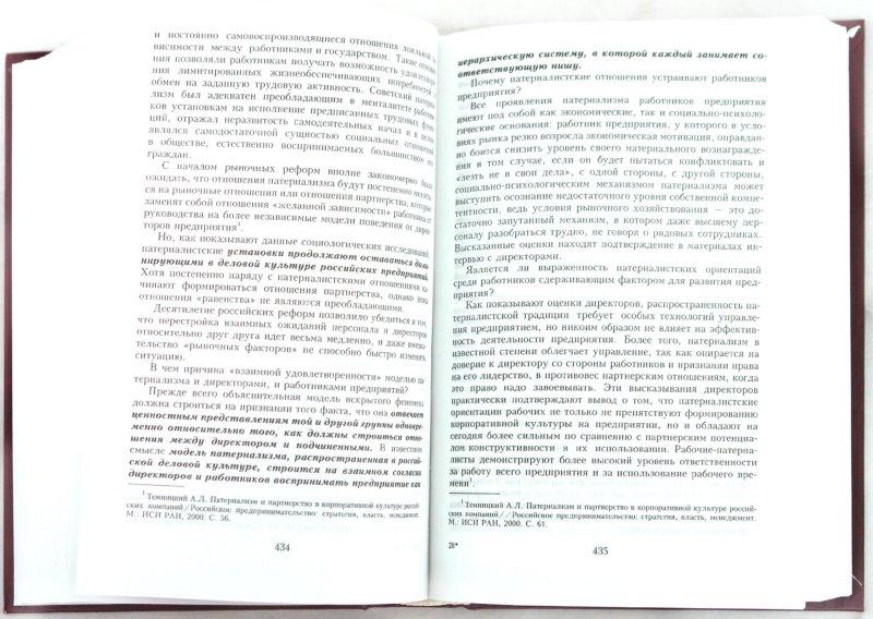 Иллюстрация 1 из 11 для Социально-экономические модели в современном мире и путь России. Книга 1 | Лабиринт - книги. Источник: Лабиринт
