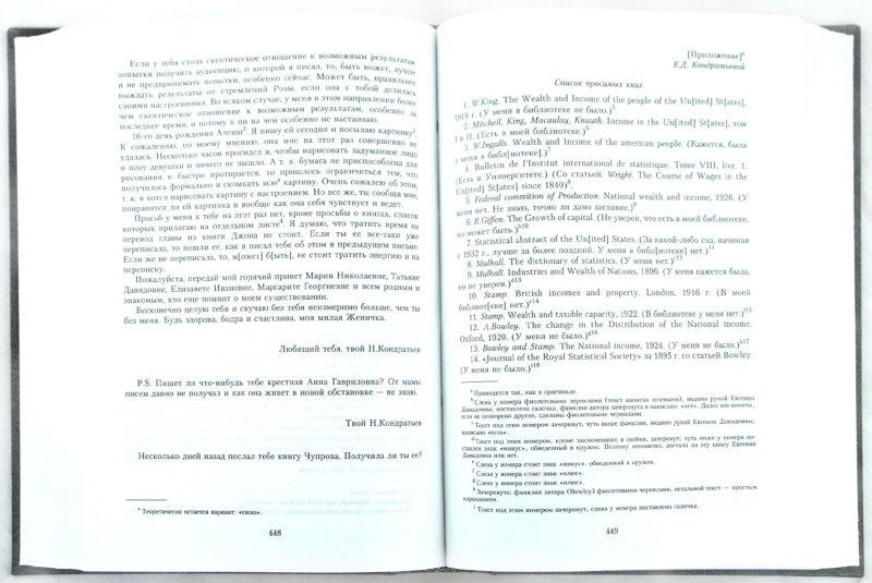 Иллюстрация 1 из 9 для Суздальские письма - Николай Кондратьев | Лабиринт - книги. Источник: Лабиринт