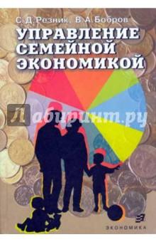 Управление семейной экономикой. Учебное пособие