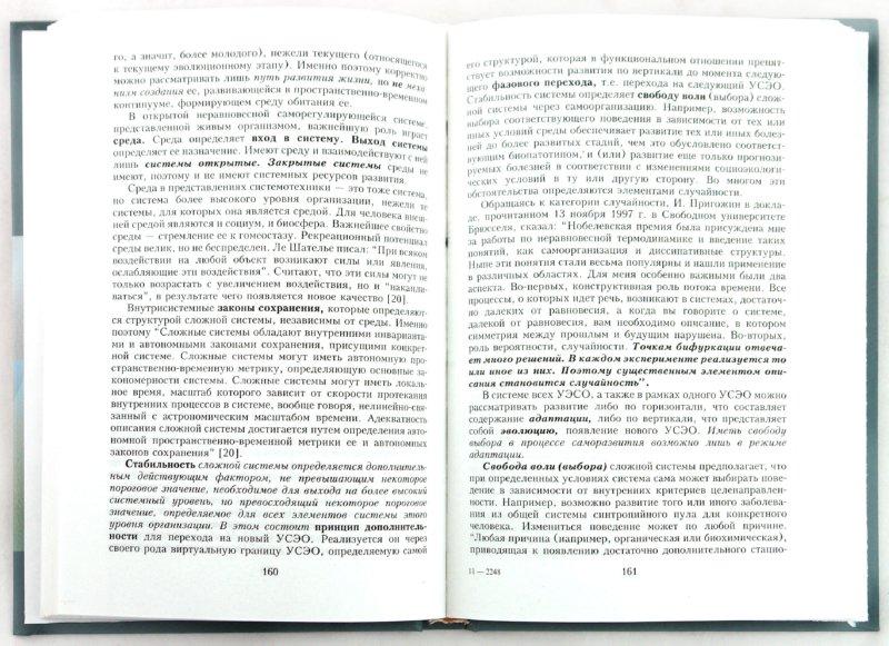 Иллюстрация 1 из 5 для Человек: от кристалла к сознанию - Валерий Рево | Лабиринт - книги. Источник: Лабиринт