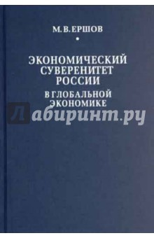 Экономический суверенитет России в глобальной экономике вигантол в аптеках красноярска