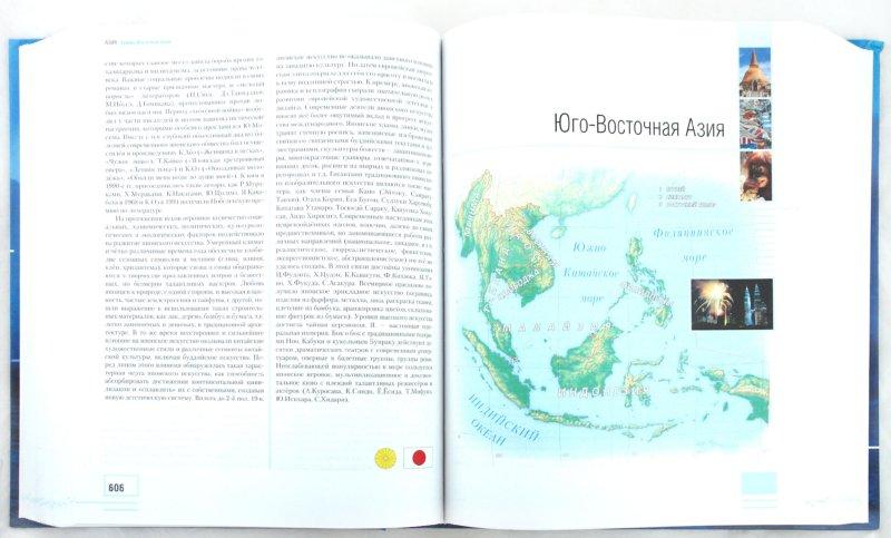 Иллюстрация 1 из 22 для Энциклопедия стран мира | Лабиринт - книги. Источник: Лабиринт