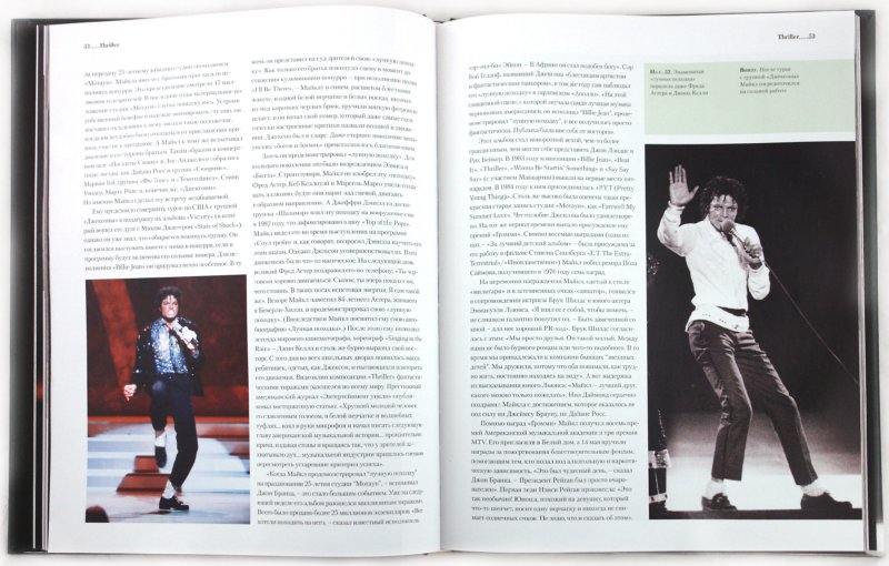Иллюстрация 1 из 18 для Майкл Джексон. Король поп-музыки 1958-2009 - Крис Робертс | Лабиринт - книги. Источник: Лабиринт