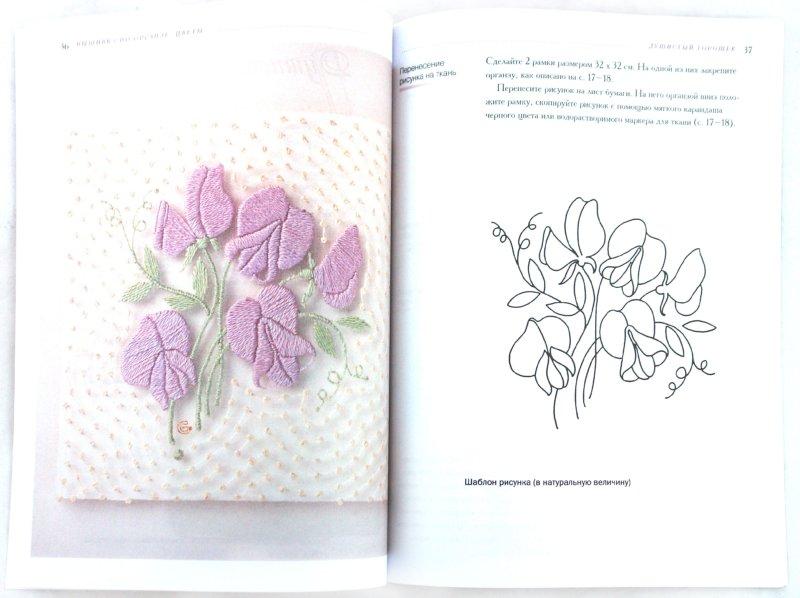 Иллюстрация 1 из 42 для Вышивка по органзе. Цветы - Гарри Кларк | Лабиринт - книги. Источник: Лабиринт